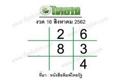 เลข เด็ด ตา ทิพย์ 16 4 62