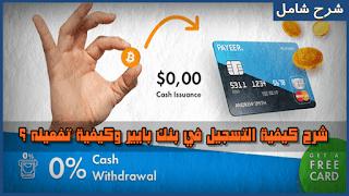شرح شامل للبنك الإلكتروني PAYEER