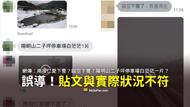 南投仁愛鄉下雪 貓空下雪 陽明山二子坪停車場下雪 影片 謠言