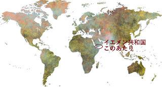 地図イエメン共和国はこのあたり
