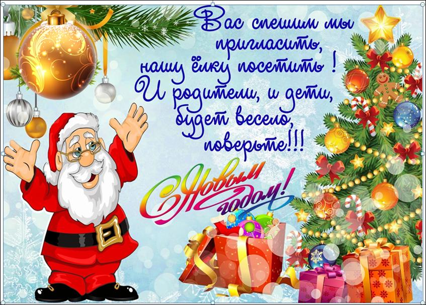 интернет-магазине поздравление с новым годом и приглашение на праздник является оральным