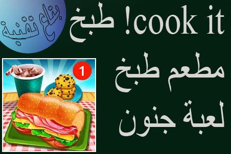 ,cook it! طبخ مطعم طبخ لعبة جنون  ,جنون الطبخ- لعبة مطعم الشيف  ,لعبه الطبخ  ,العاب مجنون الطبخ الشيف  ,العاب مطعم طبخ  ,لعبة طبخ مطعم  ,لعبة طبخ في المطعم  ,العاب طبخ العاب طبخ  ,العاب الطبخ فى المطعم  ,العاب طبخ في المطعم  ,لعبه طبيخ  ,العاب مطاعم بنات  ,بنات طبخ  ,لعبة المطبخ  ,العاب طباخين  ,العبطبخ مطعم  ,kitchen craze العاب طبخ مطعم الشيف  ,لعبة طبخ  ,العاب طبخ كلها  ,العا ب الطبخ  ,اللعاب طبخ  ,لعبة الطهي  ,لعب الطبخ  ,لعبة طبيخ  ,لعبه المطبخ  ,لعبت طبخ  ,العاب مطبخ مطعم  ,لعبة الطبخ  ,العاب.طبخ  ,العبطخ  ,العاب طبخد  ,اا العاب طبخ  ,اعاب طبخ  ,لعبة طباخ  ,العاب طبخة  ,العاطبخ  ,hالعاب طبخ  ,اتعاب طبخ  ,العب الطبخ  ,العاب'طبخ  ,الاعاب طبخ  ,االعاب طبخ  ,العابطبيخ  ,العلب طبخ  ,العاب طبخ فى المطبخ  ,العاب المطبخ