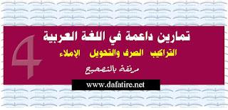 تمارين داعمة في اللغة العربية  للمستوى الرابع ابتدائي مرفقة بالتصحيح