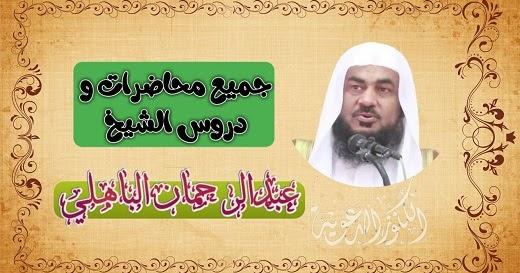 تحميل خطب عبد الله النهاري mp3
