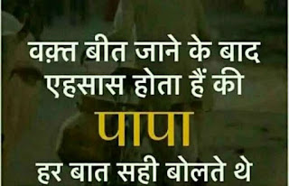 Father's Day 2020 | Fathers Day Quotes In Hindi - Happy Fathers Day Quotes In Hindi