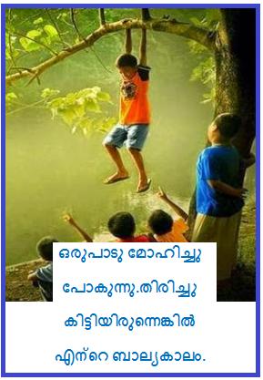 Nostalgia Quotes Malayalam