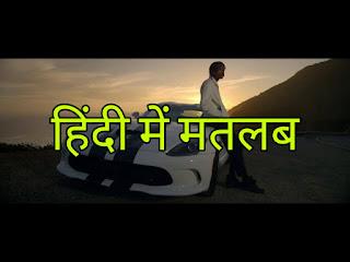 See You Again Lyrics Meaning/Translation in Hindi (हिंदी) – Wiz Khalifa