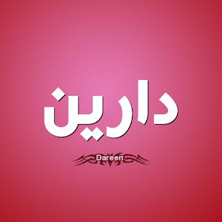 معنى اسم دارين في اللغة العربية