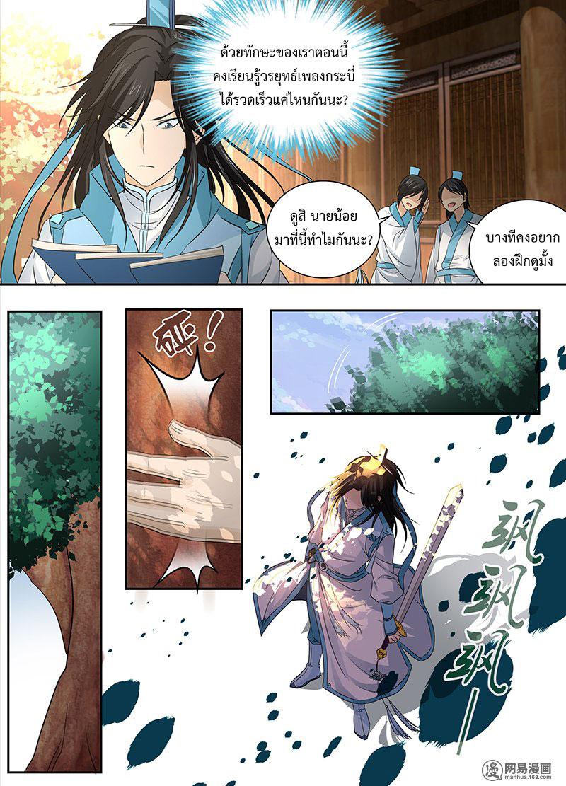 อ่านการ์ตูน Yong Heng Zhi Zun 2 ภาพที่ 10