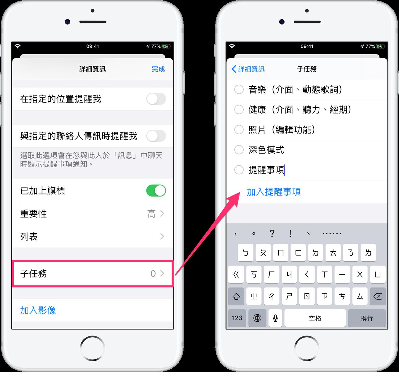 iOS 13 提醒事項