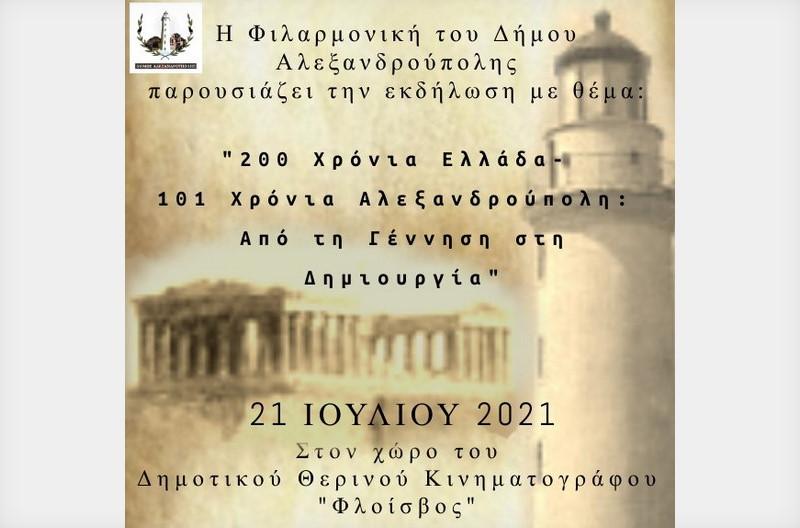 Εκδήλωση της Φιλαρμονικής Δήμου Αλεξανδρούπολης