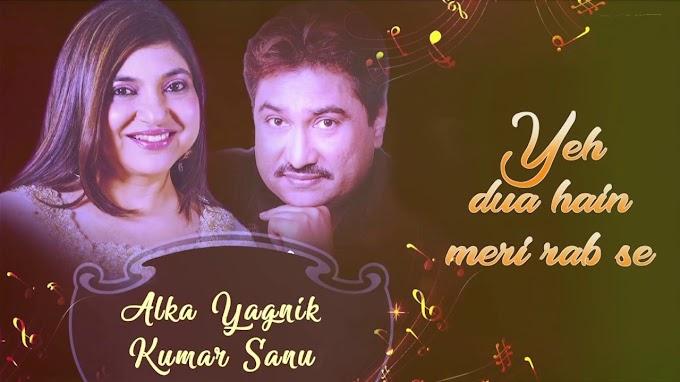 Lyrics of Yeh Dua Hai Meri Rab Se - ये दुआ है मेरी रब से - Lyricsks.com