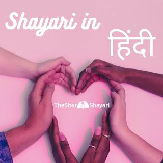 shayari in hindi latest 2020