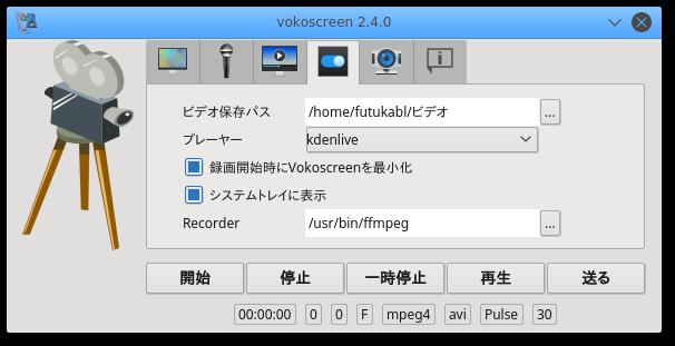 動画を撮影したファイルの保存先を指定する画面。vokoscreen