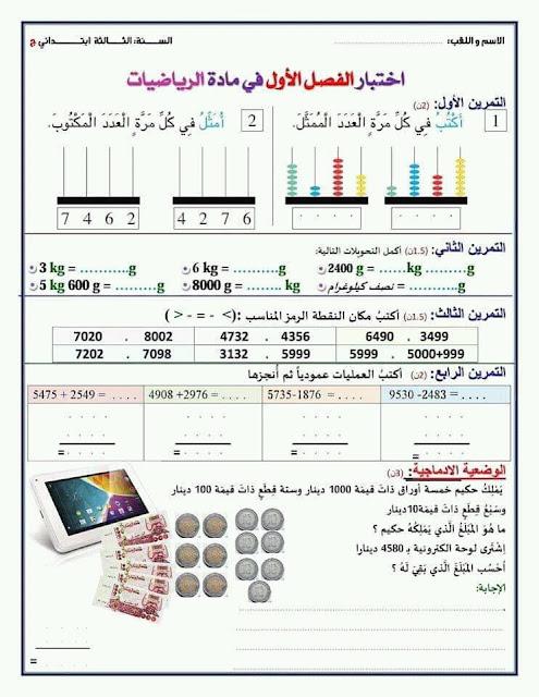 اختبارات الفصل الاول جميع المواد السنة الثالثة ابتدائي الجيل الثاني