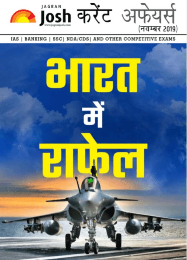 Jagran-Josh-Current-Affairs-November-2019-For-All-Competitive-Exam-Hindi-PDF-Book