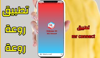 تطبيق mr connect الجديد والرائع لمشاهدة القنوات على الهاتف