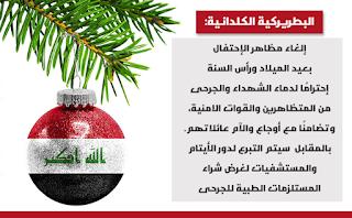 """الكلدانية تلغي مظاهر احتفالات الميلاد """"احترامًا لدماء الشهداء والجرحى"""""""