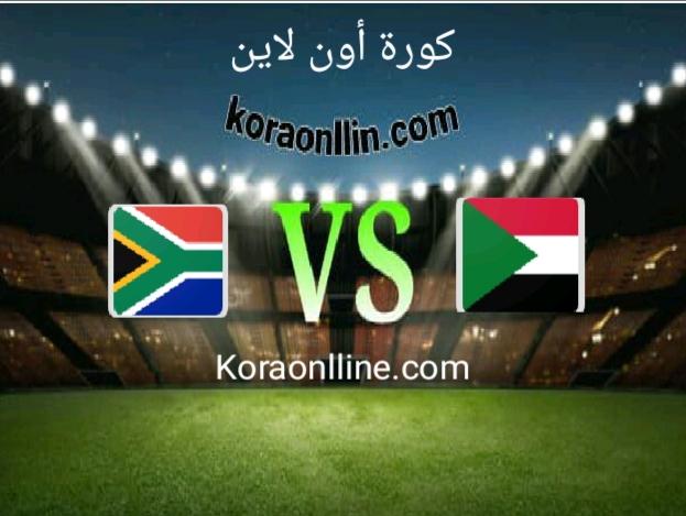 مباراة السودان مع جنوب افريقيا
