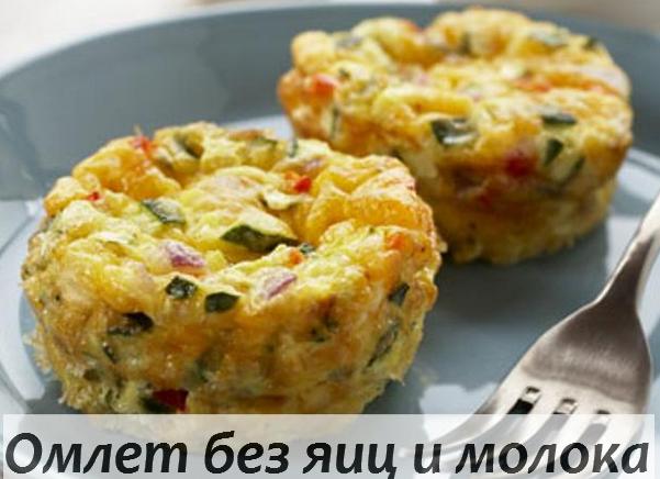 Итальянский омлет без яиц или постная фриттата