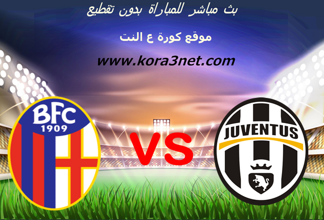 موعد مباراة بولونيا ويوفنتوس بث مباشر بتاريخ 22-06-2020 الدوري الايطالي