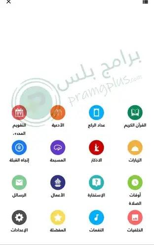 محتويات تطبيق حقيبة المؤمن