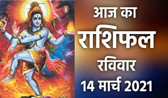 राशिफल 14 मार्च: मेष, वृषभ, मिथुन, कर्क, सिंह और कन्या राशि के लोग जरूर पढ़ें