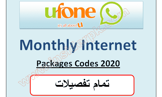 Ufone all monthly internet packages codes 2020