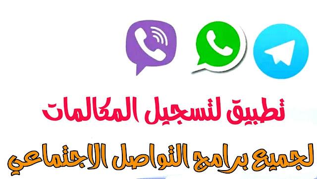 برنامج تسجيل مكالمات فيديو الواتس اب