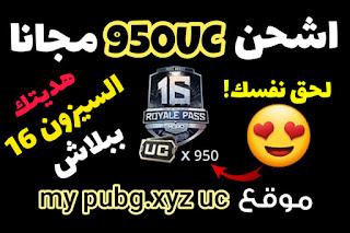 شحن شدات ببجي مجانا الموسم 16 my pubg.xyz uc