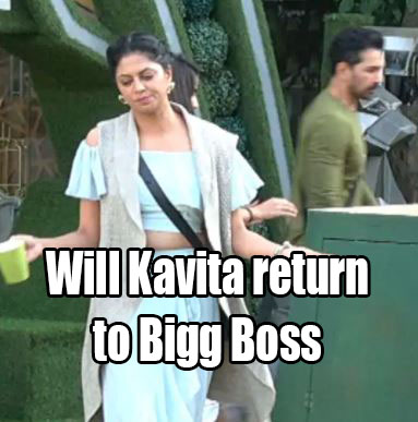 Will Kavita return to Bigg Boss? What is her demand?