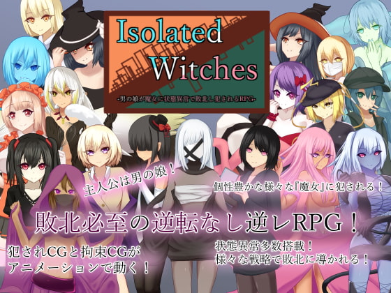 [H-GAME] Isolated Witches JP