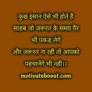True suvichar in hindi image