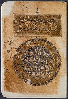 Gambar Banu Musa.kitab