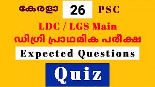 വാസ്കോഡഗാമ,പഴശ്ശി വിപ്ലവം,വേലുത്തമ്പി ദളവ,തോമസ് ഹാർവെ ബാബർ,തിരുവിതാംകൂറിൽ മരുമക്കത്തായം,ആത്മവിദ്യാ സംഘം,റാണി സേതുലക്ഷ്മി ഭായി,Kerala PSC Quiz,LDC Main exam, LGS Main exam, Degree Preliminary exam, കേരളാ പി എസ് സി,