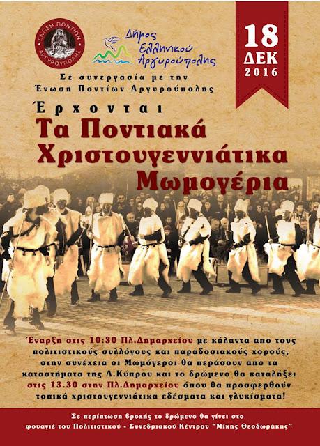 Οι Μωμόγεροι βγαίνουν στους δρόμους της Αργυρούπολης