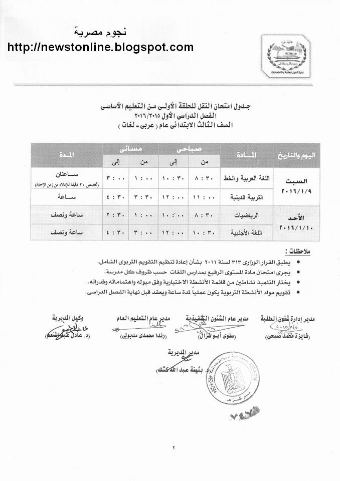 مجلة مصر اونلاين 2015