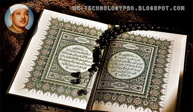 تحميل القرآن الكريم كاملا مجود بصوت القارئ عبد الباسط عبد