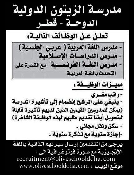 وظائف معلمين بقطر 2019