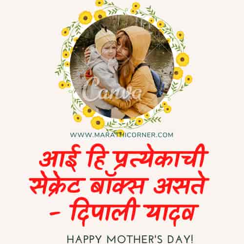 Mothers Day Caption in Marathi
