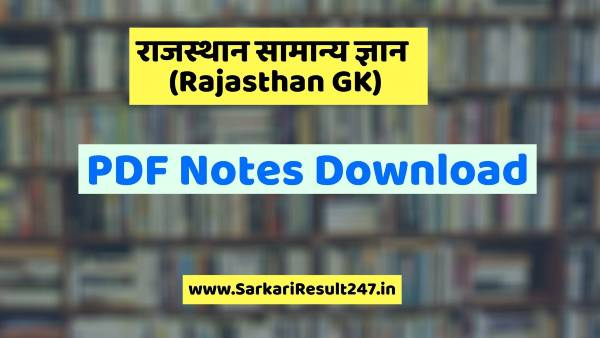 Rajasthan Geography Book PDF Notes Download