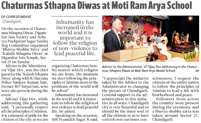 Adviser to the Administrator, UT Vijay Dev adderssing in the Chaturmas Sthapna Diwas at Moti Ram Arya Model School. Alongwith Additional Solicitor General of India Satya Pal Jain