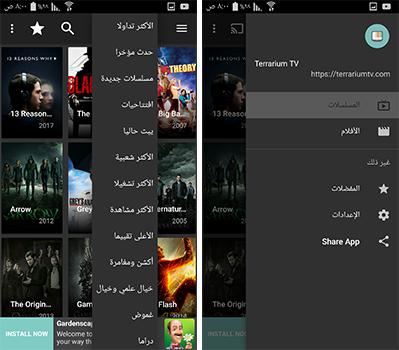 قوائم تطبيق Terrarium Tv