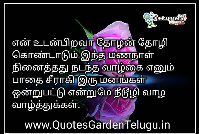 wedding-wishes-in-tamil-download