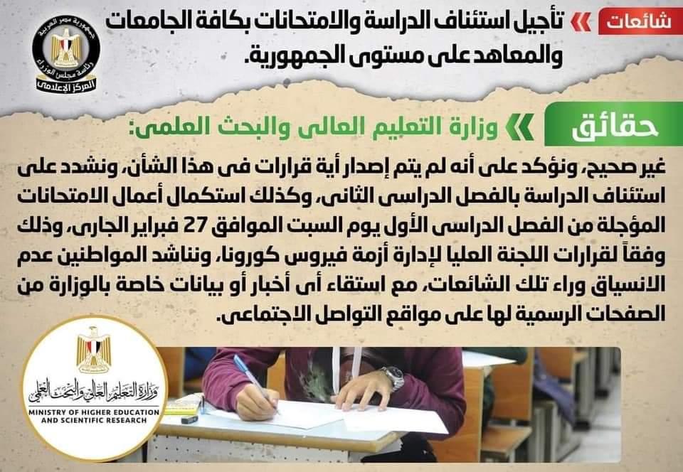 تاجيل الامتحانات والدراسة بالجامعات علي مستوي الجمهورية