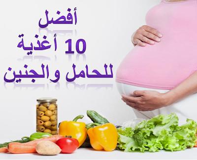 أفضل 10 أغذية للحامل