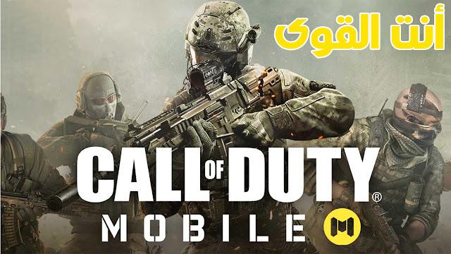 لعبة Call of Duty Mobile للاندرويد وأيفون