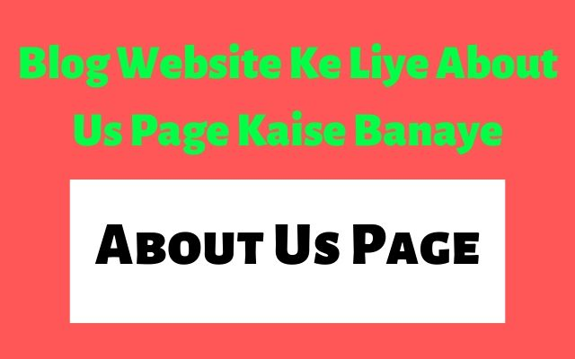 blog website ke liye about us page kaise banaye, about us page kaise banaye, about us page 2020
