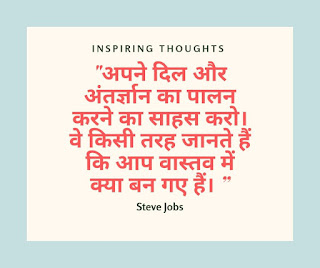 steve jobs thoughts in Hindi