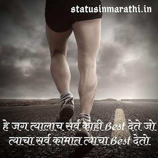Motivational Status In Marathi Language